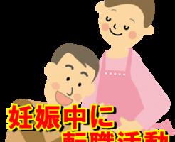妻の妊娠中に転職活動する男性
