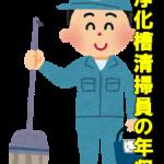 浄化槽清掃員の年収と給料【仕事内容は臭い?】