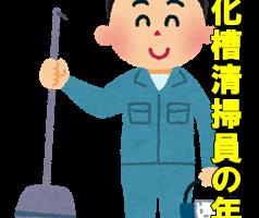 浄化槽清掃員の年収
