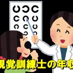 視能訓練士の年収と給料と仕事内容【資格は必要?】