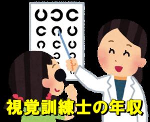 視能訓練士の年収