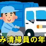 ごみ収集車やゴミ清掃員の仕事の給料と年収