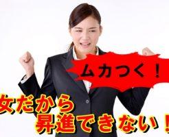 女性の昇進差別で怒る女性