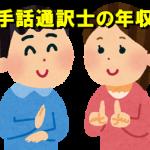 手話通訳士の年収や給料は安い【仕事内容と資格試験】