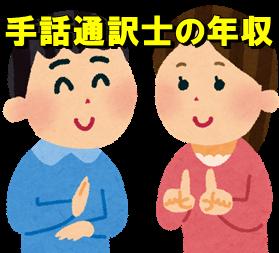 手話通訳士の年収