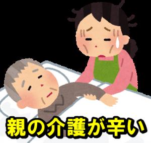 親の介護が辛い女性