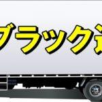 運送会社はブラック企業が多い≪物流関係や運輸業はヤバい!≫