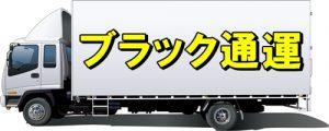 ブラック企業の運送会社トラック