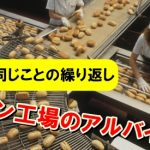 パン工場のアルバイトはきつい【食品会社の給料】
