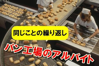 パン工場のアルバイト