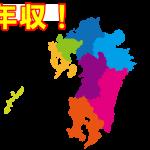 九州沖縄地方の平均年収が高い企業ベスト100