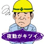 工場の四直三交替勤務は辛いし夜勤がきついから転職したい