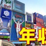 近畿地方で年収が高い会社ベスト100≪大阪・京都・兵庫≫