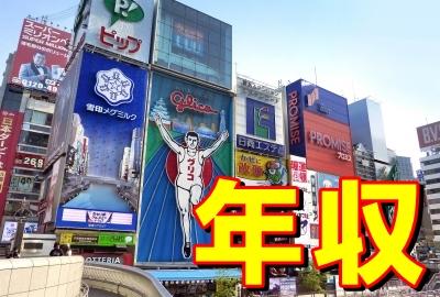 大阪の年収