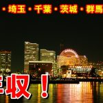 神奈川・埼玉・千葉・茨城・群馬・栃木県の平均年収が高い会社