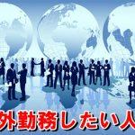 【海外で働きたい新卒へ】海外勤務者が多い大企業を集めた結果