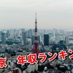 東京都で30~40代の平均年収が高い会社ランキング