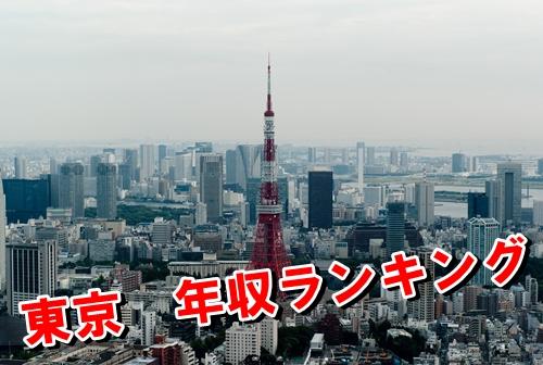 東京都の年収ランキング