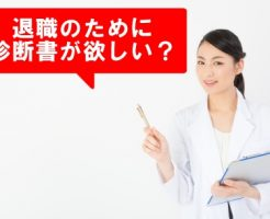 退職の診断書と医者