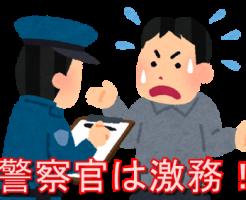 警察官の取調べ