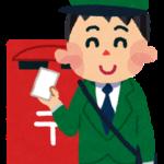 郵便局員の窓口を辞めたい【転職してサラリーマンへ】