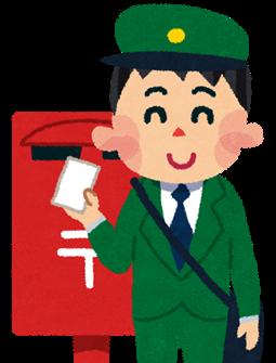 郵便局員を辞めたい男性